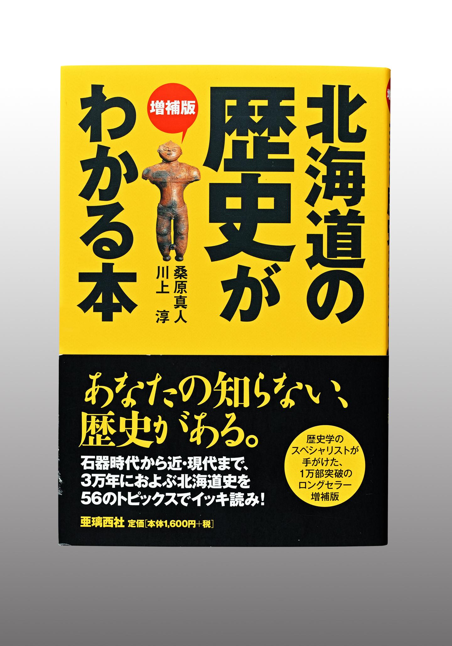 増補版 北海道の歴史がわかる本 | 書籍 | 事例紹介 | 株式会社アイワード